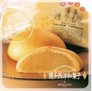 博多通りもん|福岡・博多のお土産として大人気の博多名物のお菓子!博多西洋和菓子「博多通りもん」イメージ画像