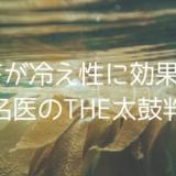 【名医のTHE太鼓判!】海苔(のり)が冷え性改善に効果的?知らなきゃ損だった