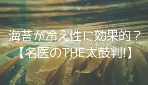 【名医のTHE太鼓判!】海苔(のり)の葉酸が冷え性改善に効果的?知れてよかった僕