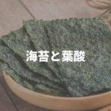 海苔と葉酸