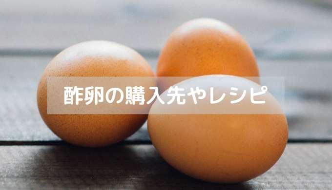 酢卵の購入先やレシピ