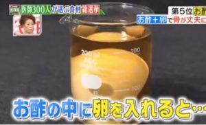 【酢卵】のレシピ(作り方)は?