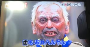 30年後の松ちゃんのマスクー画像