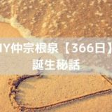 HY仲宗根泉【366日】誕生秘話。どうして366日?