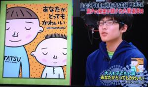 内田早苗さんのイチオシ「あなたがとってもかわいい」