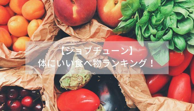 【ジョブチューン】-体にいい食べ物ランキング!