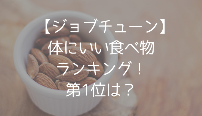 【ジョブチューン】病気に効果的に食べ物ランキングは?全部試せる!