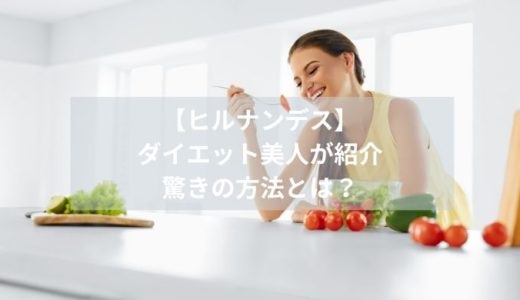 【ヒルナンデス】-ダイエット美人が紹介-驚きの方法とは?