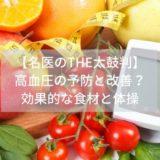 【名医のTHE太鼓判】高血圧の予防と改善?-効果的な食材と体操