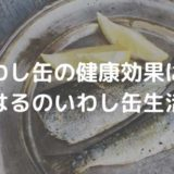 【梅ズバ】みはるのいわし缶生活!レシピも!