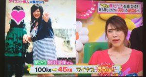 吉澤恵理さん(49歳)2年間で54キロのダイエットに成功です!