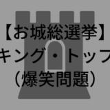 【お城総選挙】ランキング・ベスト30!第1位のお城は?(爆笑問題)