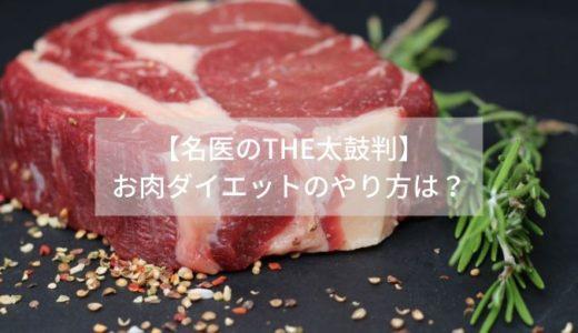 【名医のTHE太鼓判】 お肉ダイエットのやり方は?