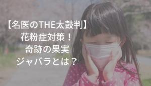 テレビ【名医のTHE太鼓判】でも特集・じゃばらが花粉症に効く?