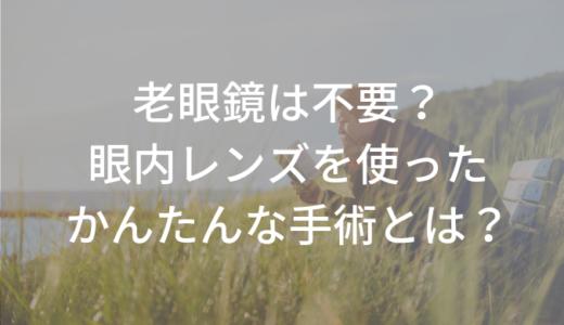 【名医のTHE太鼓判】老眼が治るレンズ?布川敏和さん(ふっくん)も挑戦
