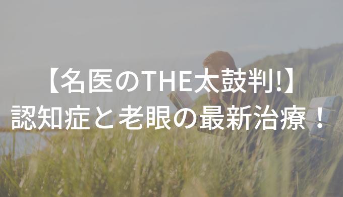 【名医のTHE太鼓判!】3月4日放送「認知症と老眼スペシャル」まとめと感想〜