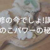 【林修の今でしょ!講座】きのこの効果的な食べ方は?番組をみた感想も!