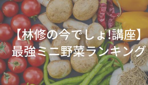 【林修の今でしょ!講座】ミニ野菜ランキング!ミニトマト、芽キャベツ、豆苗の健康的な食べ方?
