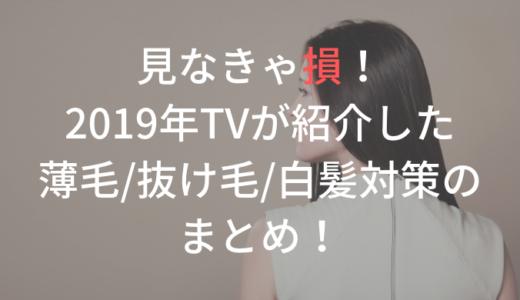 テレビで紹介された抜け毛/薄毛/白髪対策のまとめ!【2019年】