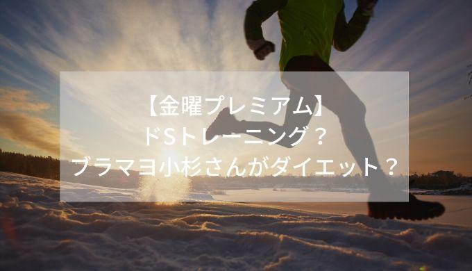 【金曜プレミアム】 ドSトレーニング? ブラマヨ小杉さんがダイエット?