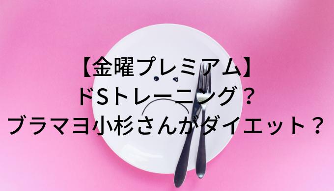 【ブラマヨ小杉】ダイエット?「ドSトレーニング/金曜プレミアム」が楽しみ!