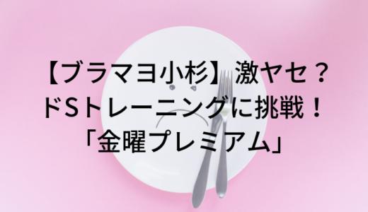 【ブラマヨ小杉】ダイエット?ドSトレーニングに挑戦!「金曜プレミアム」をみた感想