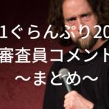 【R-1ぐらんぷり2019】 審査員コメント 〜まとめ〜
