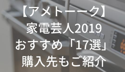 【アメトーーク】家電芸人2019おすすめ「17選」購入先もご紹介!最新情報!