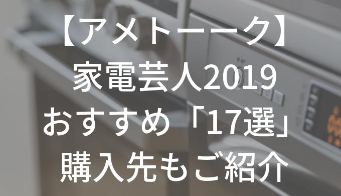 【アメトーーク】家電芸人2019おすすめ「17選」購入先もご紹介