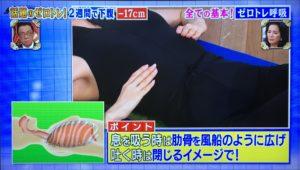 【梅ズバ】ゼロトレ基本呼吸のやり方