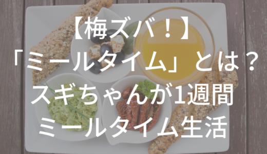 【梅ズバ】「ミールタイム」とは?スギちゃんが1週間の宅配食サービスを体験!