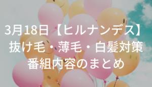 3月18日ヒルナンデス!の内容まとめ