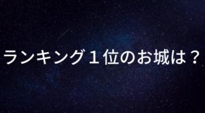 【お城総選挙ランキング】の第1位は??