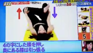奥にある膝を引っ張る画像