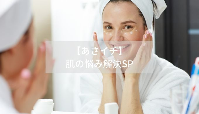 【あさイチ】-肌の悩み解決SP