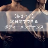 4月24日【あさイチ】ボディメンテナンスで脚やせ&美尻に!たった10日間でできる方法とは?