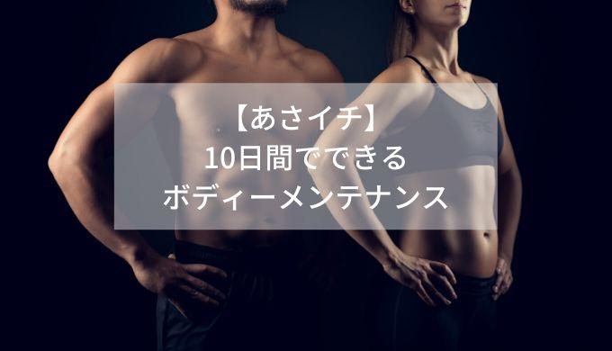 【あさイチ】 10日間でできる ボディーメンテナンス
