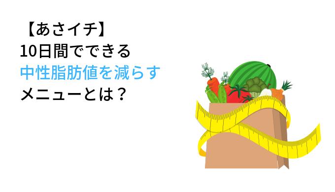 4月24日【あさイチ】中性脂肪値を減らす嬉しいメニューとは?レシピも紹介!