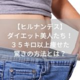 【ヒルナンデス】-ダイエット美人たち!-35キロ以上痩せた-驚きの方法とは?