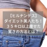 【ヒルナンデス!】ダイエットに成功した美人たち!35キロ以上痩せた驚きの方法とは?