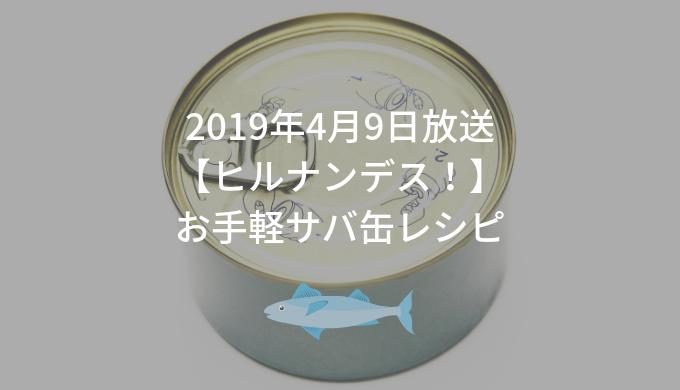 【ヒルナンデス】サバ缶レシピ!10分でできる簡単アレンジ!