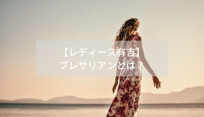 【レディース有吉】 ブレサリアンとは?