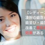 【レディース有吉】 凄腕の歯医者さん? 歯並び・歯茎の改善で 整形級の効果が!?