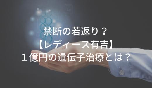 【レディース有吉】遺伝子治療に1億円?禁断の若返り術とは?