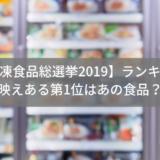【冷凍食品総選挙2019】ランキング・映えある第1位はあの食品?