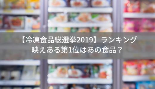 【冷凍食品総選挙】ランキング・映えある第1位はあの食品?2019年版
