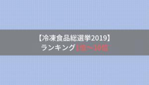 【冷凍食品総選挙2019】ランキング1位〜10位