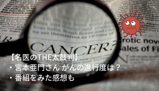 【名医のTHE太鼓判】宮本亜門さん がんの進行度は?余命宣告SPを見た感想