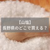 長野で山塩が買える直売所(道の駅)は?【ザワつく!一茂 良純 ちさ子】
