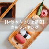 【林修の今でしょ講座】寿司ランキング
